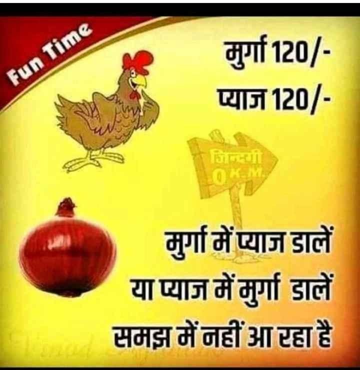 🍲आज खाने में क्या है? - Fun Time मुर्गा 120 / प्याज 120 / मुर्गा में प्याज डालें या प्याज में मुर्गा डालें समझ में नहीं आ रहा है । - ShareChat