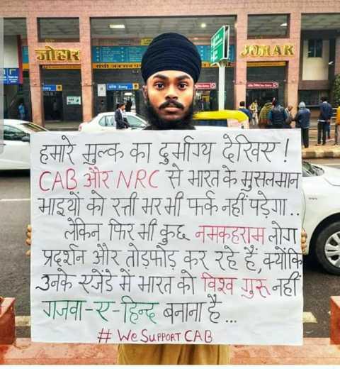 😱आज पूरे देश में प्रदर्शन - जाहार AR हमारे मुल्क का दुर्भाग्य देखिए । CAB और NRC से भारत के मुसलमान भाइयों को रत्ती भर भी फर्क नहीं पड़ेगा . . ) लेकिन फिर भी कुछ नमकहराम लोग । प्रदर्शन और तोड़फोड़ कर रहे हैं क्योंकि उनके एजेंडे में भारत को विश्व गुरुनहीं | जाजवा - ए - हिन्द बनाना है . . . # We SUPPORT CAB - ShareChat