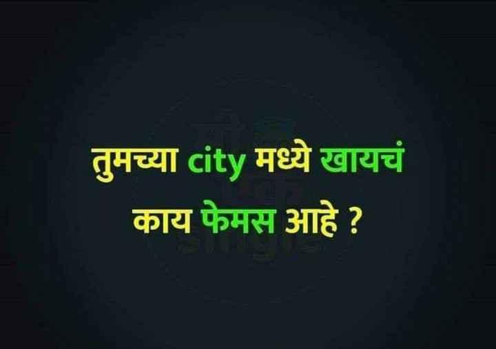 🤤आम्ही खादाडी - तुमच्या city मध्ये खायचं काय फेमस आहे ? - ShareChat