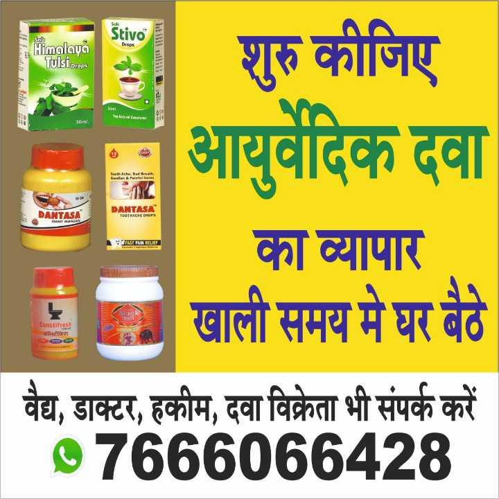 🌿आयुर्वेद - Himalaya Tulsi props E शुरु कीजिए आयुर्वेदिक दवा 30ml . DANTASA का व्यापार FAST PAIN RELIEF HC खाली Constifresh कॉनटीश खाली समय मे घर बैठे | वैद्य , डाक्टर , हकीम , दवा विक्रेता भी संपर्क करें 07666066428 - ShareChat