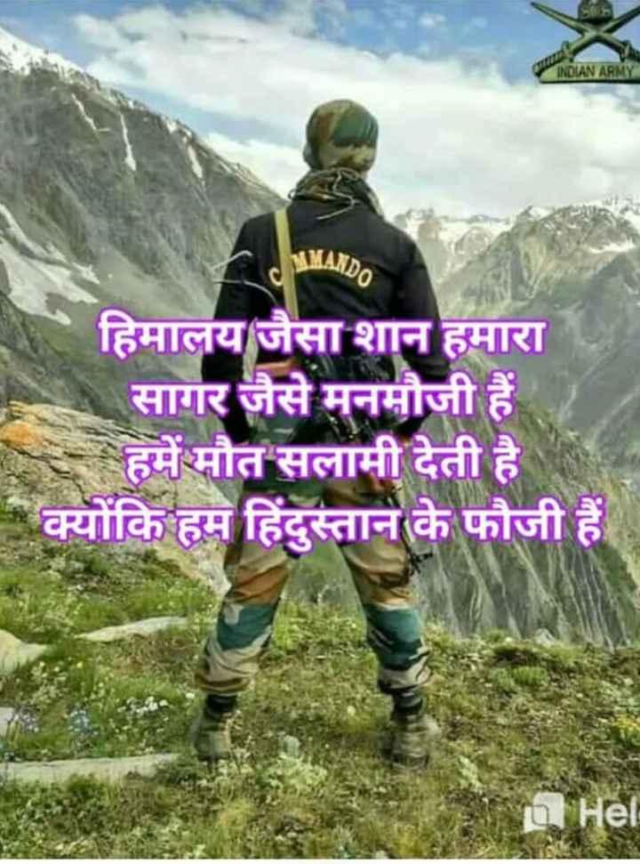 🇮🇳इंडियन आर्मी - INDIAN ARMY हिमालय जैसा शान हमारा सागर जैसे मनमौजी हैं हमें मौत सलामी देती है - क्योंकि हम हिंदुस्तान के फौजी हैं u Hel - ShareChat