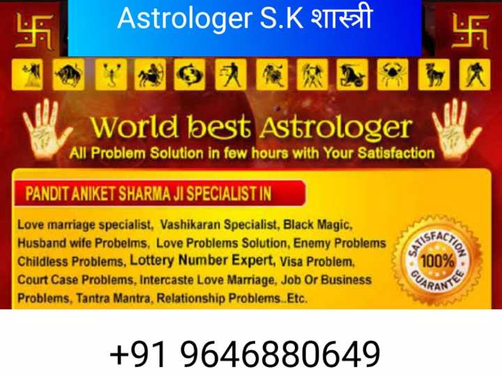 🏏 इंडिया vs श्रीलंका लाइव स्कोर - Astrologer S . K शास्त्री 11 World best Astrologer All Problem Solution in few hours with Your Satisfaction PANDITANIKET SHARMA JI SPECIALIST IN ASFA Love marriage specialist , Vashikaran Specialist , Black Magic , Husband wife Probelms , Love Problems Solution , Enemy Problems Childless Problems , Lottery Number Expert , Visa Problem , Court Case Problems , Intercaste Love Marriage , Job Or Business Problems , Tantra Mantra , Relationship Problems . . Etc . 100 ARAN WEE + 91 9646880649 - ShareChat