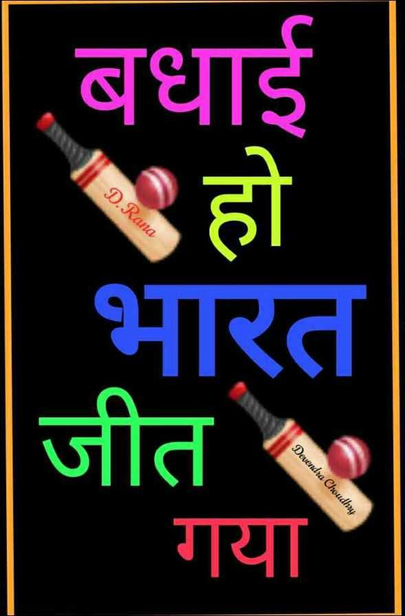 🏏 इंडिया vs श्रीलंका लाइव स्कोर - D . Rana बधाई हो भारत जीत गया Devendra Choudhry - ShareChat