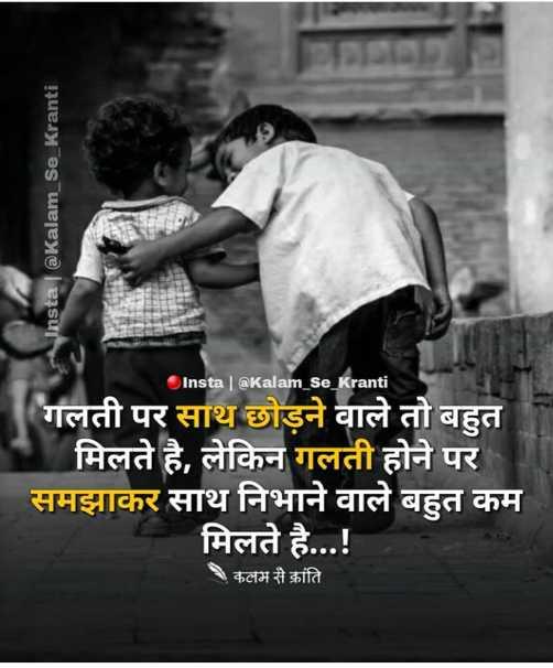 💗 इंदौर - दिलवालों का शहर 💗 - Insta @ Kalam _ Se _ Kranti SInsta | @ Kalam _ se _ Kranti गलती पर साथ छोड़ने वाले तो बहुत मिलते है , लेकिन गलती होने पर समझाकर साथ निभाने वाले बहुत कम मिलते है . . . ! कलम से क्रांति - ShareChat