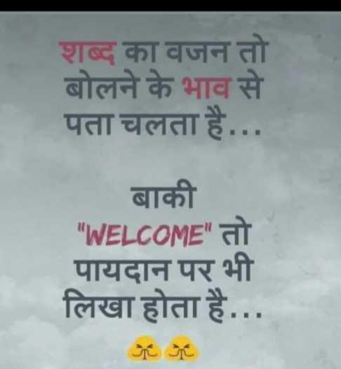💗 इंदौर - दिलवालों का शहर 💗 - शब्द का वजन तो बोलने के भाव से पता चलता है . . . बाकी WELCOME a पायदान पर भी लिखा होता है . . . - ShareChat