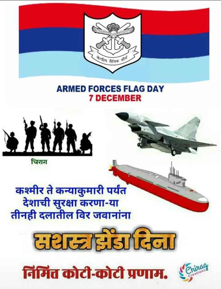 💐इतर शुभेच्छा - फन्द्रीय सैनिक बोड ARMED FORCES FLAG DAY 7 DECEMBER चिराग कश्मीर ते कन्याकुमारी पर्यंत देशाची सुरक्षा करणा - या तीनही दलातील विर जवानांना साझेंडा दिना निमित कोटी - कोटी प्रणाम . Camera - ShareChat