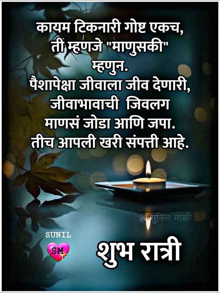 💐इतर शुभेच्छा - कायम टिकनारी गोष्ट एकच , ती म्हणजे माणुसकी - म्हणुन . पैशापेक्षा जीवाला जीव देणारी , जीवाभावाची जिवलग माणसं जोडा आणि जपा . तीच आपली खरी संपत्ती आहे . सुनिल माळी SUNIL an ) शुभ रात्री - ShareChat