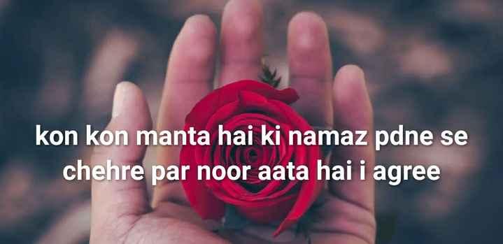 🤲 इबादत - kon kon manta hai ki namaz pdne se chehre par noor aata hai i agree - ShareChat