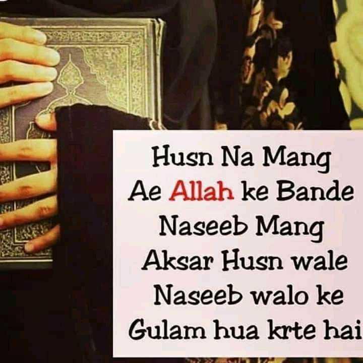 🤲 इबादत - Husn Na Mang Ae Allah ke Bande Naseeb Mang Aksar Husn wale Naseeb walo ke Gulam hua krte hai - ShareChat