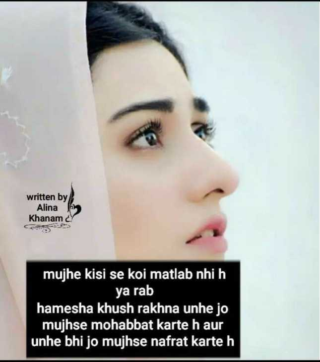 🤲 इबादत - written by Alina 6 Khanam mujhe kisi se koi matlab nhi h ya rab hamesha khush rakhna unhe jo mujhse mohabbat karte h aur unhe bhi jo mujhse nafrat karte h - ShareChat