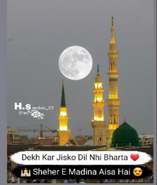 🤲 इबादत - H . S writer _ 22 Dekh Kar Jisko Dil Nhi Bharta Sheher E Madina Aisa Hai - ShareChat