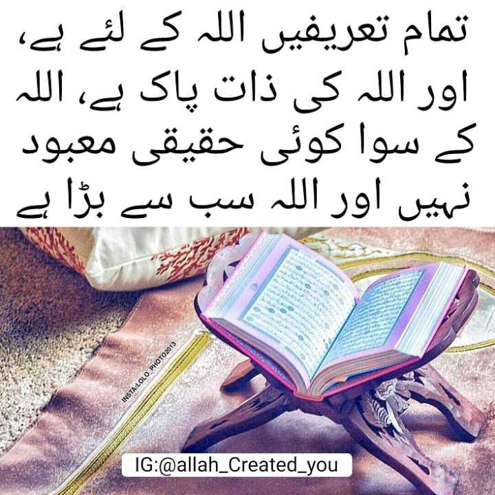 🤲 इबादत - تمام تعریفیں اللہ کے لئے ہے ، اور اللہ کی ذات پاک ہے ، اللہ کے سوا کوئی حقیقی معبود نہیں اور اللہ سب سے بڑا ہے INSTA : LOLO _ PHOTO 2013 IG : @ allah _ Created _ you - ShareChat