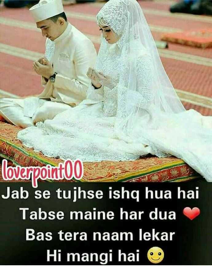 🤲 इबादत - loverpoirat00 Jab se tujhse ishq hua hai Tabse maine har dua Bas tera naam lekar Hi mangi hai - ShareChat