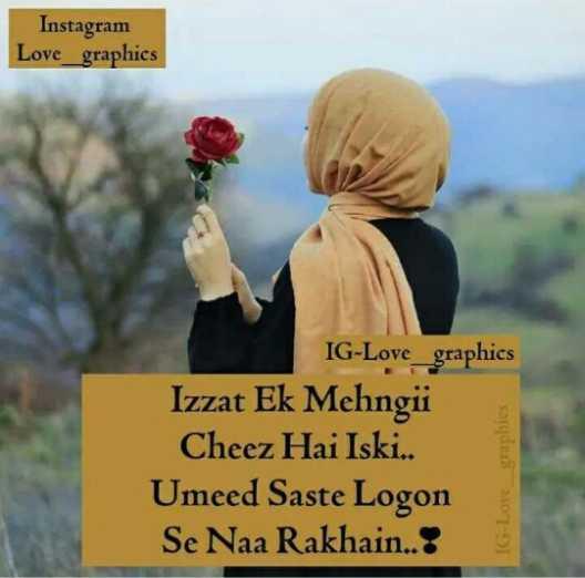 🤲 इबादत - Instagram Love _ graphics IG - Love graphics Izzat Ek Mehngii Cheez Hai Iski . . Umeed Saste Logon Se Naa Rakhain . . ! IG - Love graphics - ShareChat