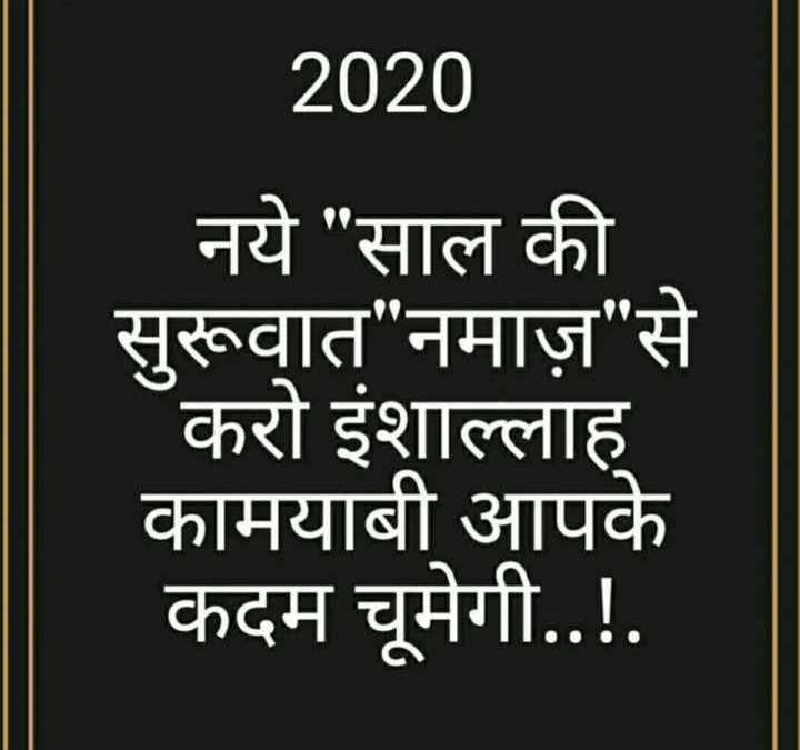 🤲 इबादत - 2020 नये साल की सुरूवात नमाज़ से करो इंशाल्लाह कामयाबी आपके कदम चूमेगी . . ! . - ShareChat