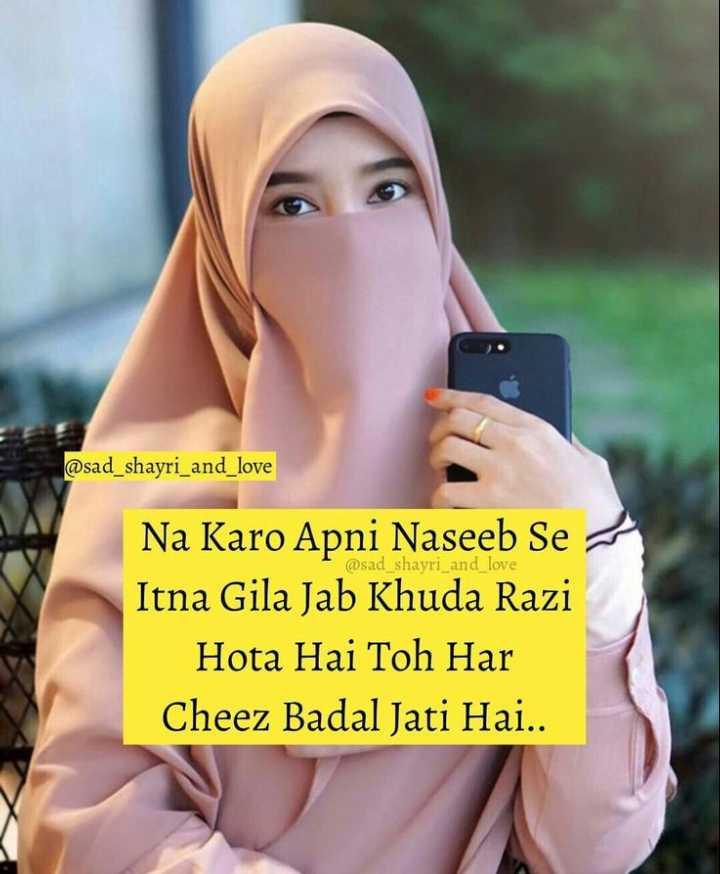 🤲 इबादत - @ sad _ shayri _ and _ love @ sad _ shayri _ and _ love Na Karo Apni Naseeb Se Itna Gila Jab Khuda Razi Hota Hai Toh Har Cheez Badal Jati Hai . . - ShareChat