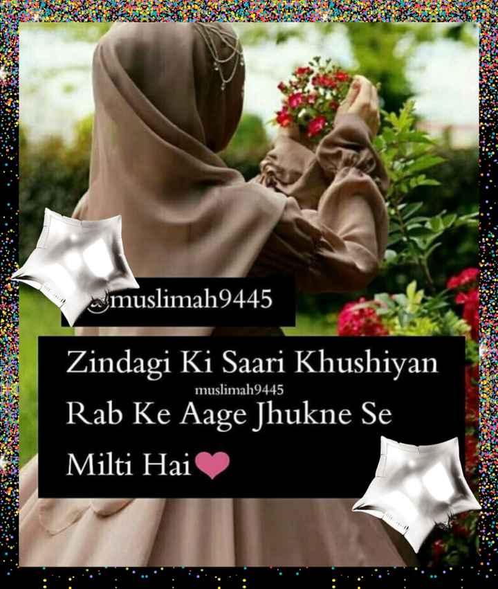 🤲 इबादत - muslimah9445 muslimah9445 Zindagi Ki Saari Khushiyan Rab Ke Aage Jhukne Se Milti Hai - ShareChat