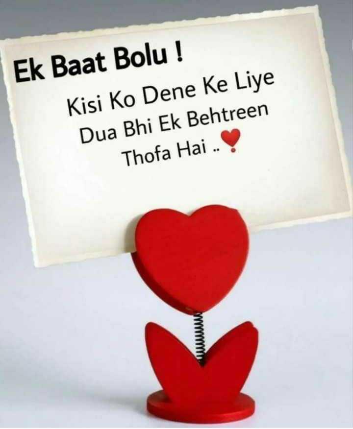 🤲 इबादत - Ek Baat Bolu ! Kisi Ko Dene Ke Liye Dua Bhi Ek Behtreen Thofa Hai . - ShareChat