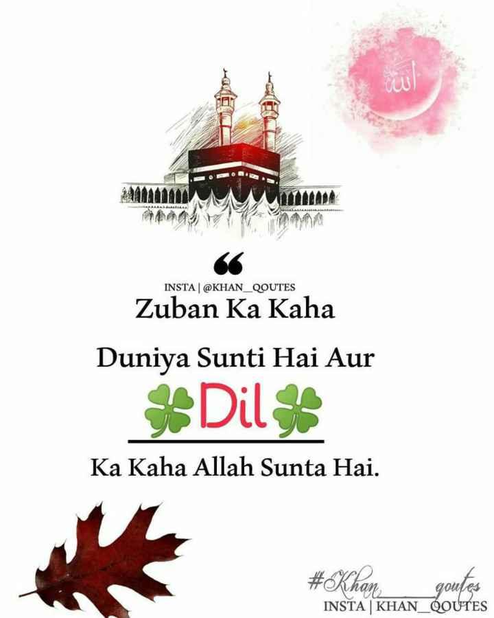 🤲 इबादत - INSTA @ KHAN _ _ QOUTES Zuban Ka Kaha Duniya Sunti Hai Aur * Dil Ka Kaha Allah Sunta Hai . # ekhan g outes INSTA KHAN _ QOUTES - ShareChat