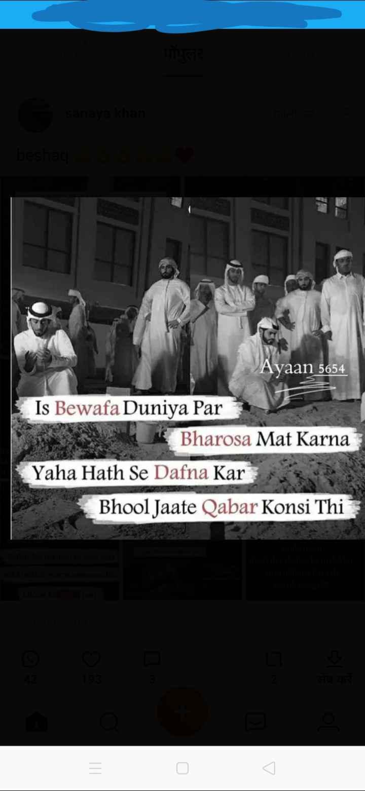 🤲 इबादत - Ayaan 5654 Is Bewafa Duniya Par Bharosa Mat Karna Yaha Hath Se Dafna Kar Bhool Jaate Qabar Konsi Thi - ShareChat