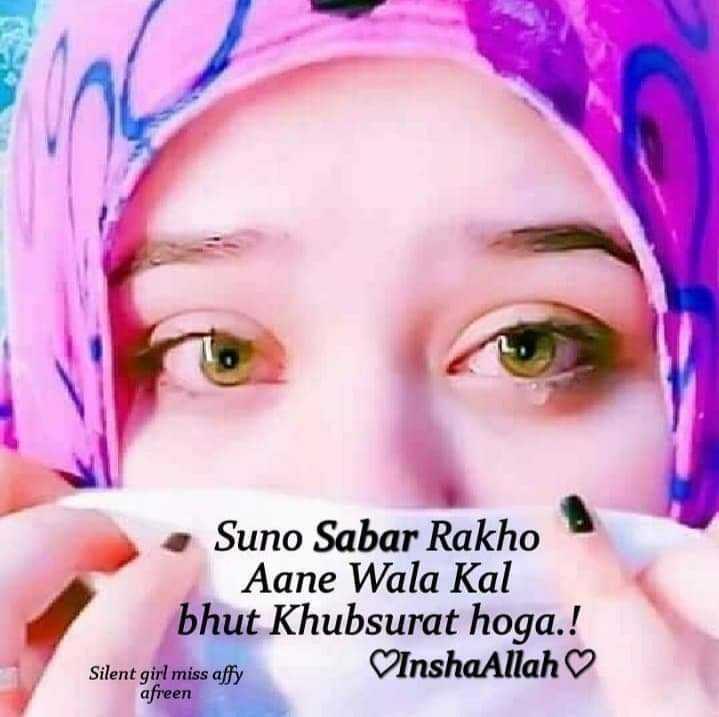 🤲 इबादत - Suno Sabar Rakho Aane Wala Kal bhut Khubsurat hoga . ! ÇInshaAllah ♡ Silent girl miss affy afreen - ShareChat