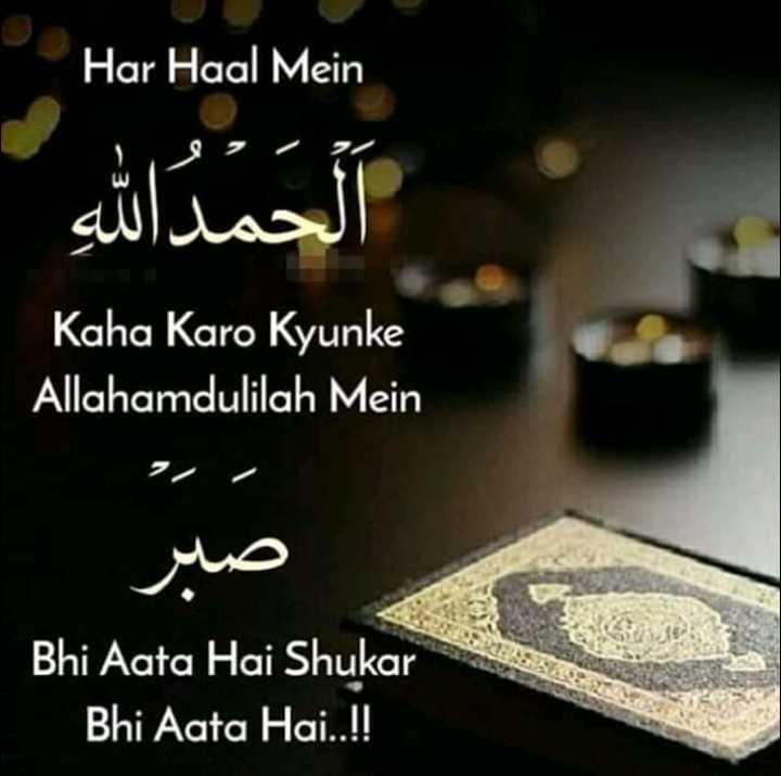 🤲 इबादत - Har Haal Mein الحمدالله Kaha Karo Kyunke Allahamdulilah Mein صدر Bhi Aata Hai Shukar Bhi Aata Hai . . ! ! - ShareChat