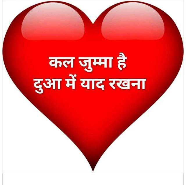 🤲 इबादत - कल जुम्मा है दुआ में याद रखना - ShareChat