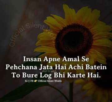 🤲 इबादत - cial Sila Insan Apne Amal Se Pehchana Jata Hai Achi Batein To Bure Log Bhi Karte Hai . IG | | FB Official Silent Words - ShareChat