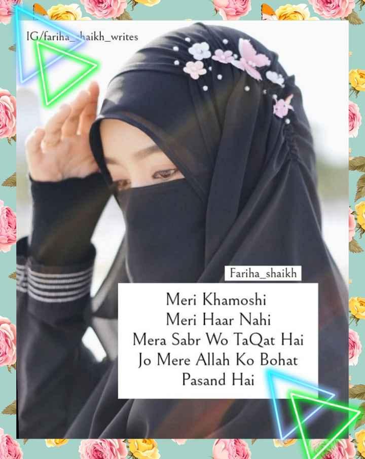 🤲 इबादत - IG / fariha _ haikh _ writes Fariha _ shaikh Meri Khamoshi Meri Haar Nahi Mera Sabr Wo TaQat Hai Jo Mere Allah Ko Bohat Pasand Hai - ShareChat