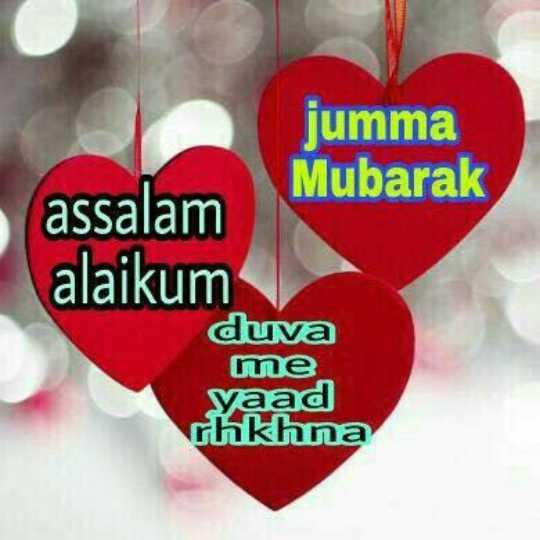 🤲 इबादत - jumma Mubarak assalam alaikum duva me yaad rhkhna - ShareChat