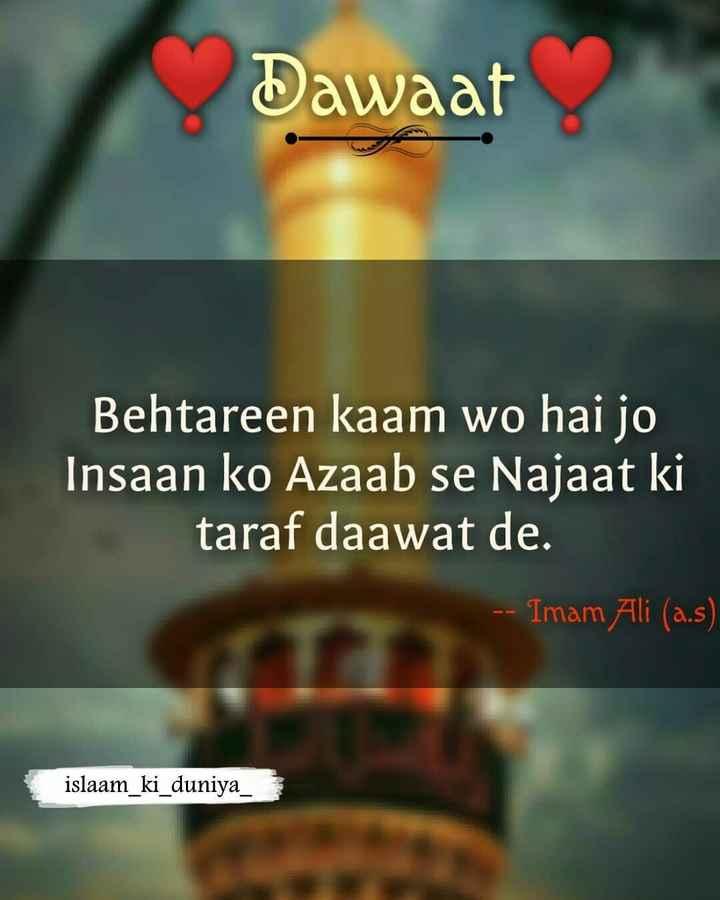 🤲 इबादत - Dawaat Behtareen kaam wo hai jo Insaan ko Azaab se Najaat ki taraf daawat de . - - Imam Ali ( a . s ) islaam _ ki _ duniya - ShareChat