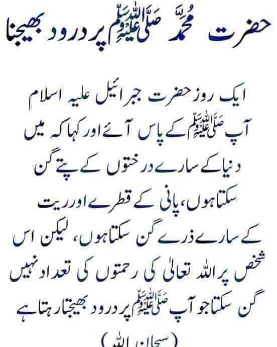 🤲 इबादत - حضرت الم پر درود بھیجنا ایک روز حضرت جبرائیل علیہ اسلام آپ ان کے پاس آئے اور کہا کہ میں دنیا کے سارے درختوں کے پتے گن سکتا ہوں ، پانی کے قطرے اور ریت کے سارے ذرے گن سکتا ہوں ، لیکن اس شخص پر اللہ تعالی کی رحمتوں کی تعداد نہیں گن سکتا جو آپ ان پر درود بھیجتارہتاہے ( سیاره ای ) - ShareChat