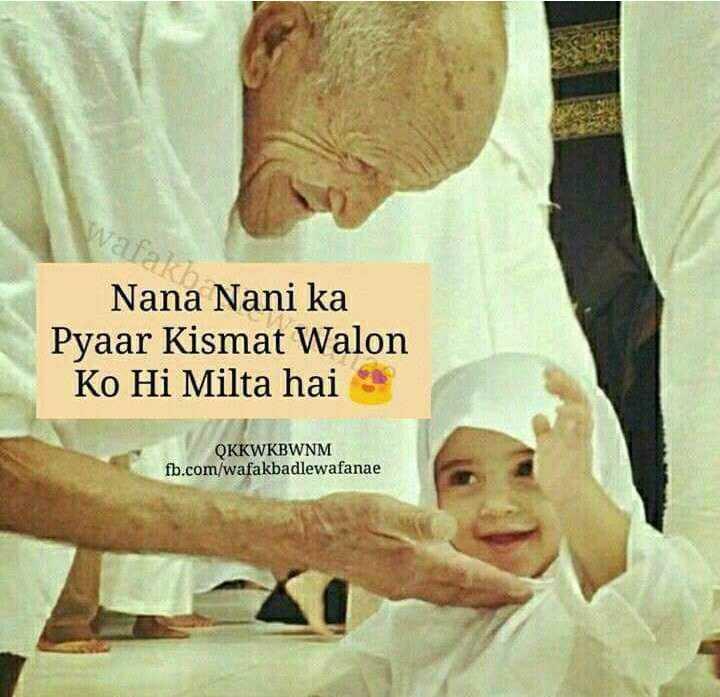 🤲 इबादत - Nana Nani ka Pyaar Kismat Walon Ko Hi Milta hai QKKWKBWNM fb . com / wafakbadlewafanae - ShareChat