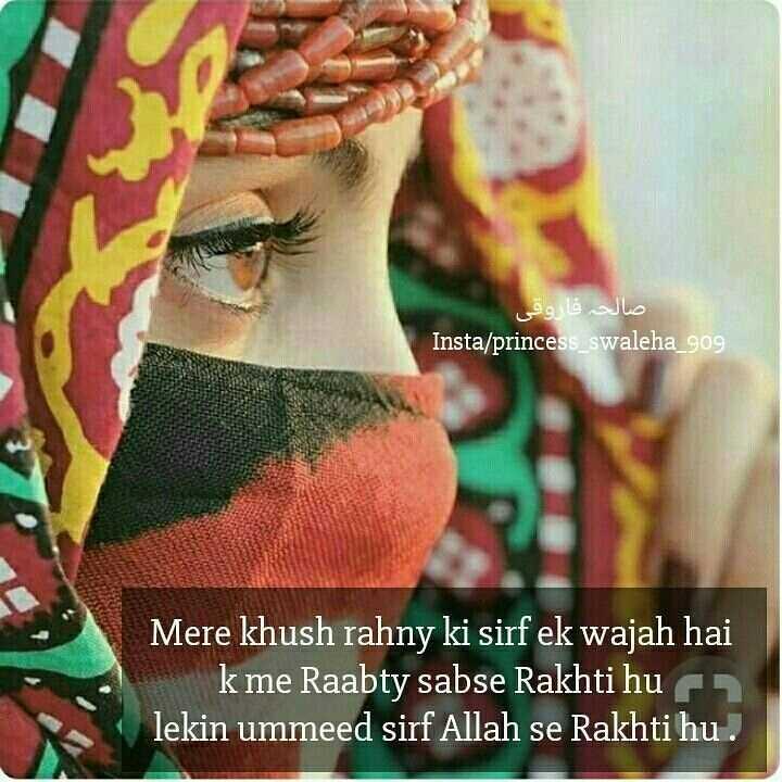 🤲 इबादत - صالحہ فاروقی Insta / princess _ swaleha _ 909 Mere khush rahny ki sirf ek wajah hai k me Raabty sabse Rakhti hu lekin ummeed sirf Allah se Rakhti hu . - ShareChat