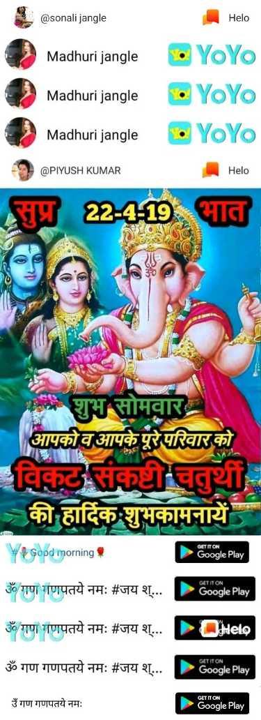 🤲 इबादत - @ sonali jangle 4 ) Madhuri jangle Madhuri jangle OYOY • Yoo YoYo Madhuri jangle Madhuri jangle @ PIYUSH KUMAR सुप्र 22 - 40 भात र शुभ सोमवार - आपकीव आपके पूरे परिवारको विकट संकष्टी चतुर्थी की हार्दिक शुभकामनायें । Ye good morning GET IT ON Google Play ॐ गण गणपतये नमः # जय श् . . . GET IT ON Google Play ॐ गण गणपतये नमः # जय श् . . . POHelp ॐ गण गणपतये नमः # जय श् . . . GET IT ON Google Play उँ गण गणपतये नमः Google Play - ShareChat