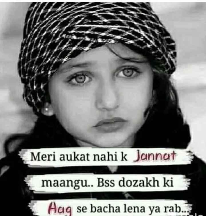 🤲 इबादत - Meri aukat nahi k Jannat maangu . . Bss dozakh ki Aag se bacha lena ya rab . - ShareChat