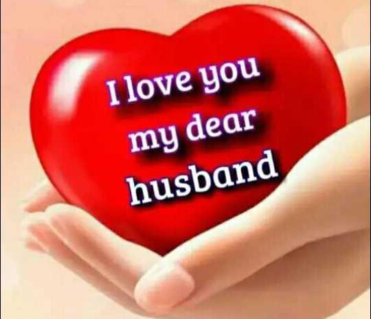 📸इमेज स्टेटस - I love you my dear husband - ShareChat