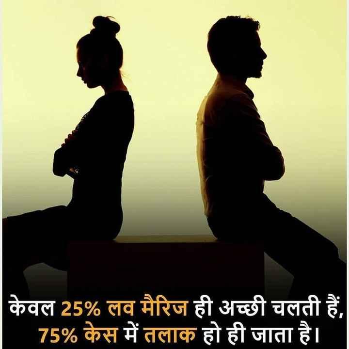 💏इश्क़-मोहब्बत - केवल 25 % लव मैरिज ही अच्छी चलती हैं ,   75 % केस में तलाक हो ही जाता है । । - ShareChat