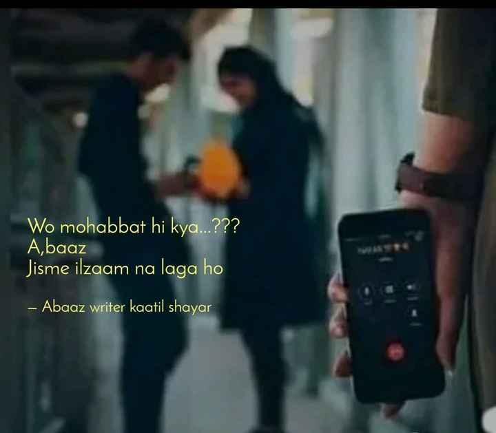 💏 इश्क़-मोहब्बत - Wo mohabbat hi kya . . . ? ? ? A baaz Jisme ilzaam na laga ho – Abaaz writer kaatil shayar - ShareChat