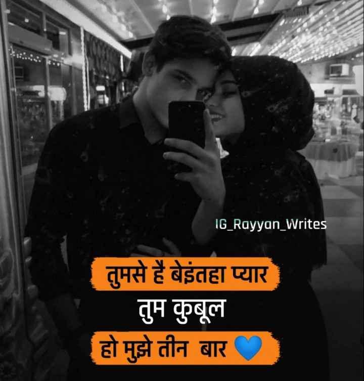 💏 इश्क़-मोहब्बत - IG _ Rayyan _ Writes तुमसे है बेइंतहा प्यार तुम कुबूल हो मुझे तीन बार - ShareChat