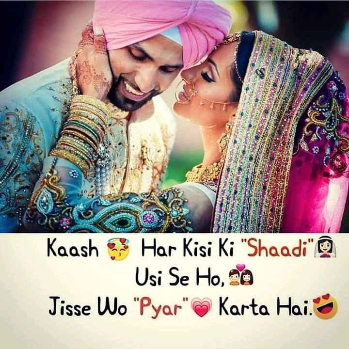 💏 इश्क़-मोहब्बत - Kaash Har Kisi Ki Shaadi © Usi Se Ho , ma Jisse Wo Pyar Karta Hai . : - ShareChat