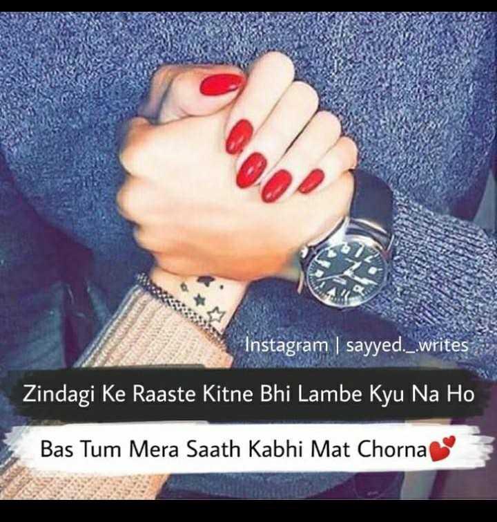 💏इश्क़-मोहब्बत - Instagram | sayyed . _ . writes Zindagi Ke Raaste Kitne Bhi Lambe Kyu Na Ho Bas Tum Mera Saath Kabhi Mat Chorna - ShareChat