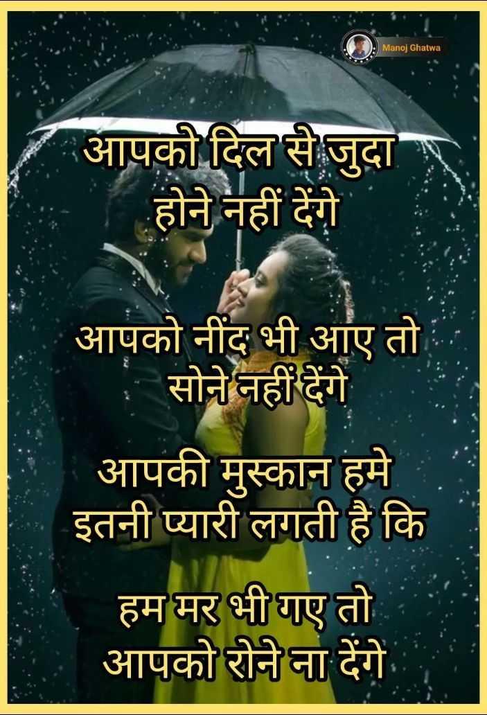 💏 इश्क़-मोहब्बत - Manoj Ghatwa आपको दिल से जुदाए होने नहीं देंगे आपको नींद भी आए तो - सोने नहीं देंगे आपकी मुस्कान हमे इतनी प्यारी लगती है कि हम मर भी गए तो आपको रोने ना देंगे - ShareChat