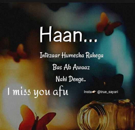 💏 इश्क़-मोहब्बत - Haan . . . Intezaar Humesha Rahega Bas Ab Awaaz Nahi Denge . I miss you afu Insta @ true _ sayari - ShareChat