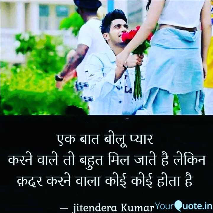 💏 इश्क़-मोहब्बत - एक बात बोलू प्यार करने वाले तो बहुत मिल जाते है लेकिन क़दर करने वाला कोई कोई होता है – jitendera Kumar YourQuote . in - ShareChat