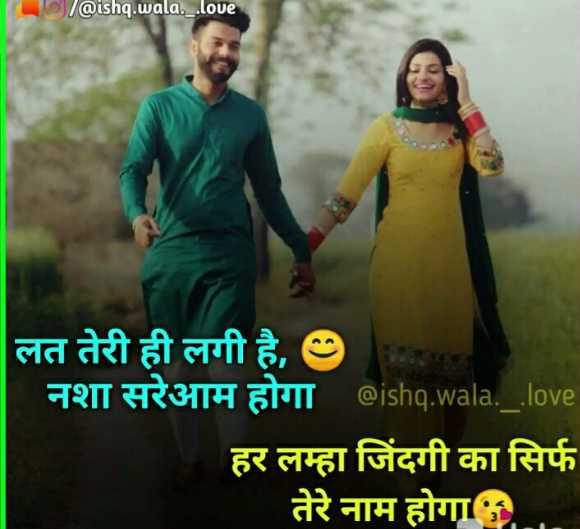 💏 इश्क़-मोहब्बत - Lol @ ishq . wala . _ . love लत तेरी ही लगी है , नशा सरेआम होगा @ ishq . wala . _ . love | हर लम्हा जिंदगी का सिर्फ तेरे नाम होगा . . . - ShareChat