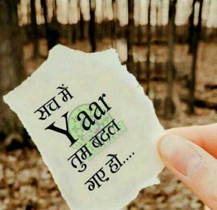 💏 इश्क़-मोहब्बत - सच में Yaar तुम बदल गए हो . . . . - ShareChat