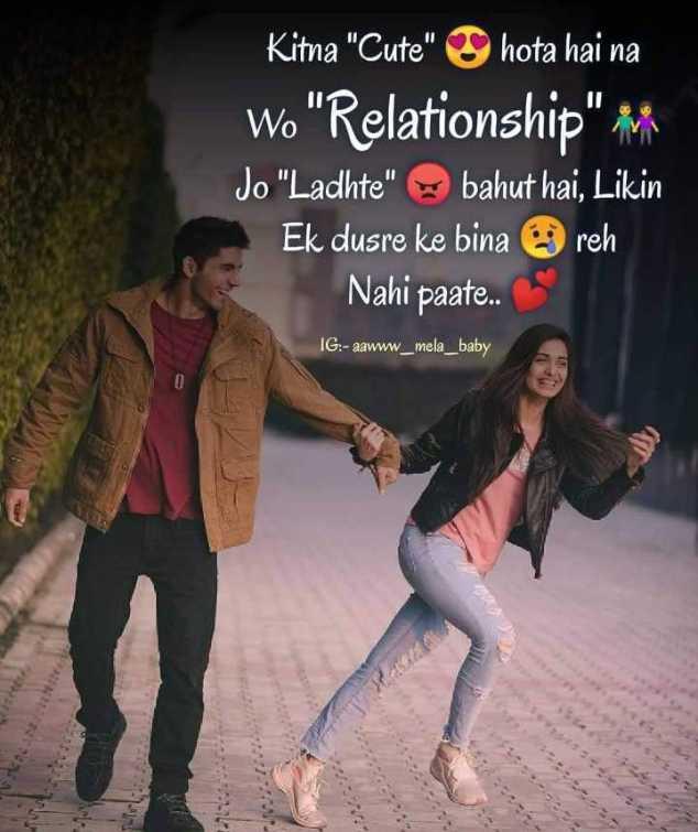 💏 इश्क़-मोहब्बत - Kitna Cute hota hai na W . Relationship Pok Jo Ladhte bahut hai , Likin Ek dusre ke bina reh Nahi paate . . IG : - aawww _ mela _ baby - ShareChat