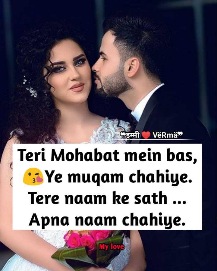 💏 इश्क़-मोहब्बत - Guit Vermä Teri Mohabat mein bas , • Ye muqam chahiye . Tere naam ke sath . . . Apna naam chahiye . My love - ShareChat