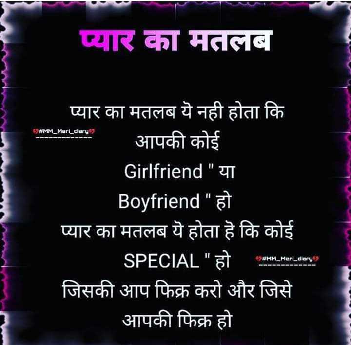 💏 इश्क़-मोहब्बत - M . प्यार का मतलब SP # MM _ Muri _ diary , wwwAWAF प्यार का मतलब ये नही होता कि आपकी कोई Girlfriend या Boyfriend हो प्यार का मतलब ये होता है कि कोई SPECIAL हो wwwher convs जिसकी आप फिक्र करो और जिसे आपकी फिक्र हो । - ShareChat